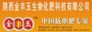 陕西金丰玉生物化肥科技有限公司