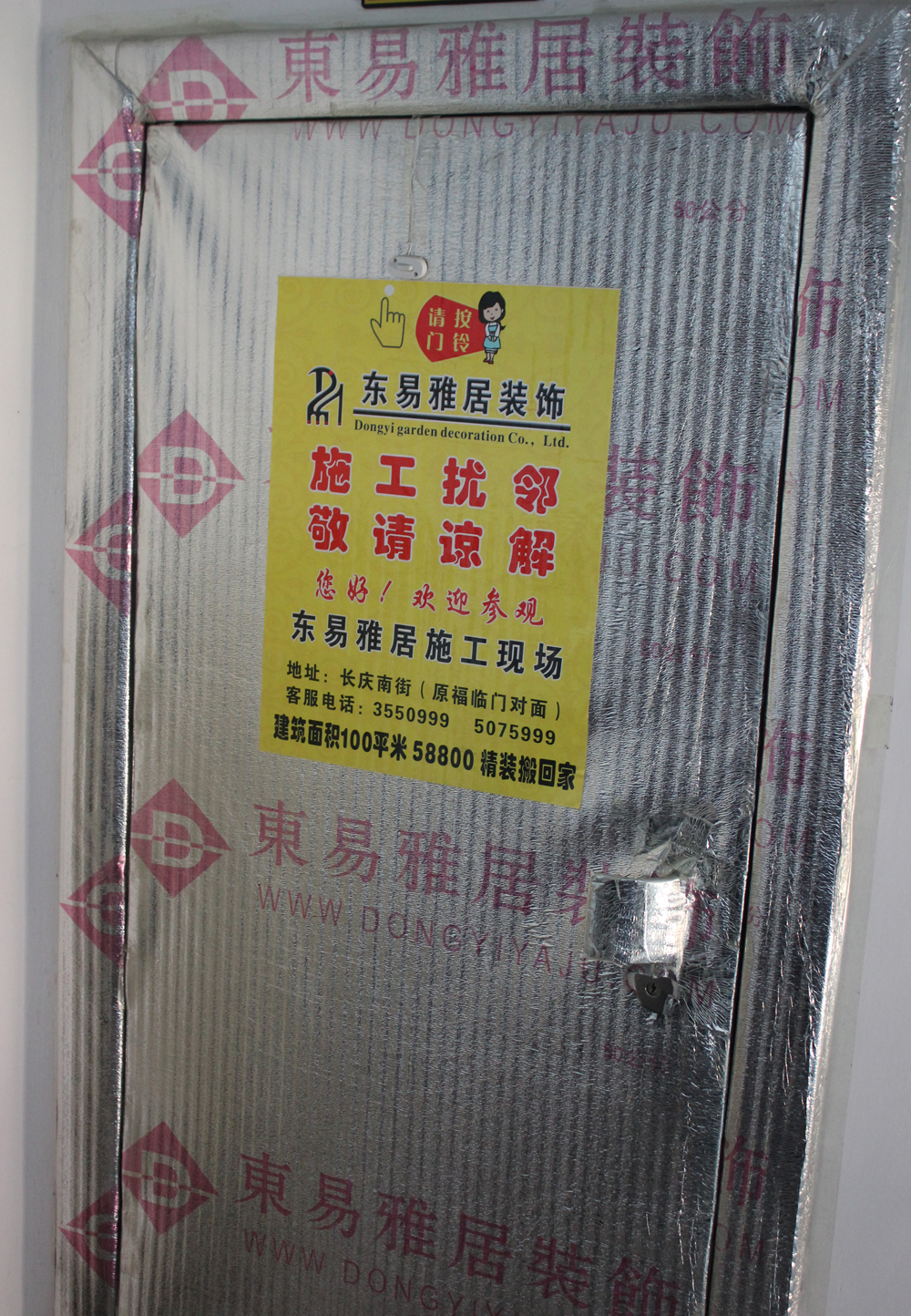 鹤城壹号样板房【装修进行中】,家居网全程跟踪报道