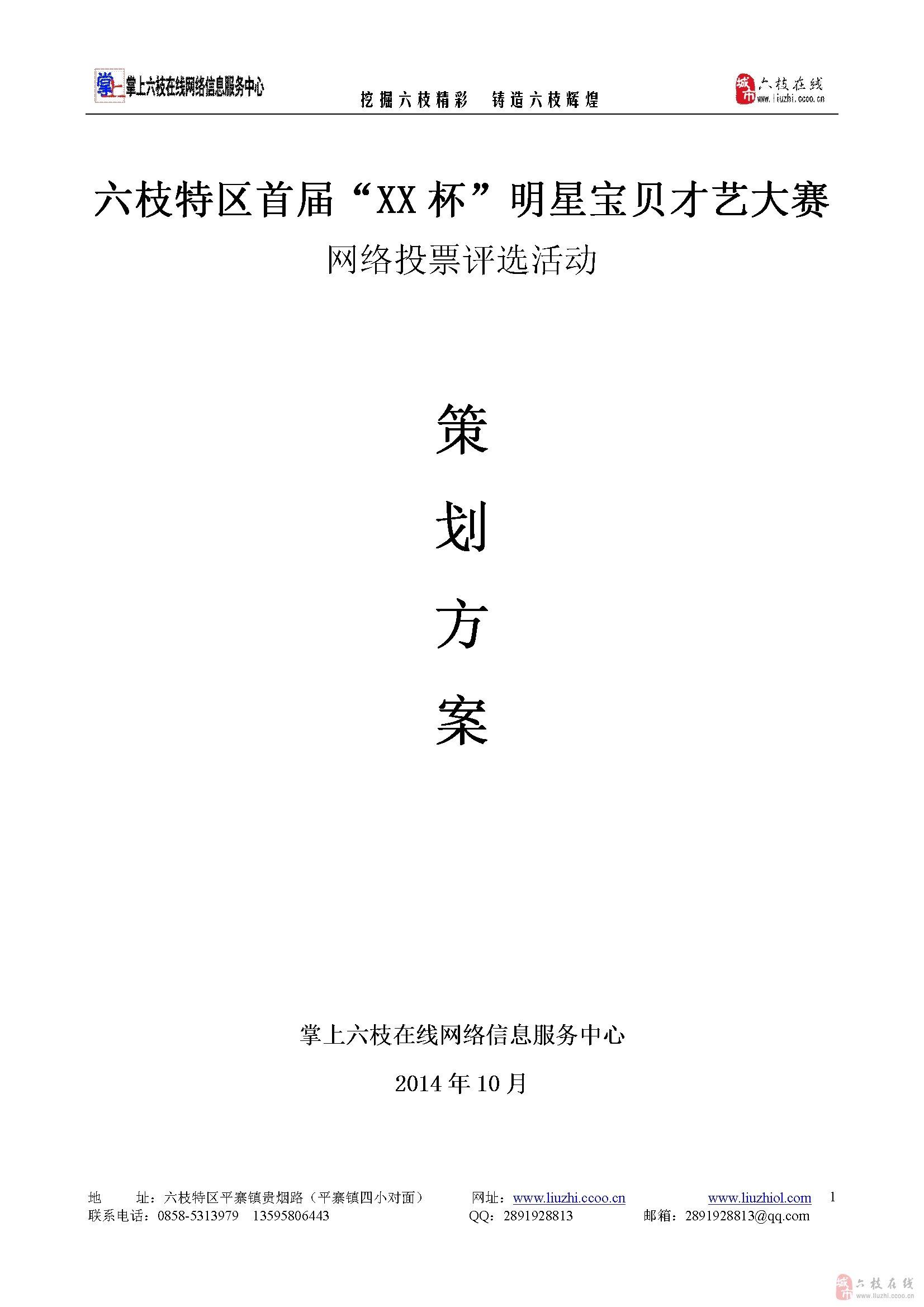 六枝特区首届明星宝贝才艺大赛详情