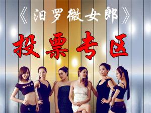 《汨罗微女郎》选拔赛第一季第二组投票