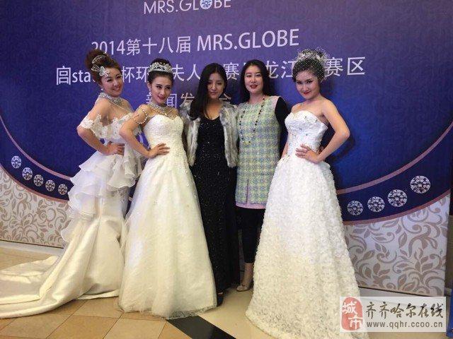 第十八届环球夫人黑龙江分赛区发布会隆重举行!