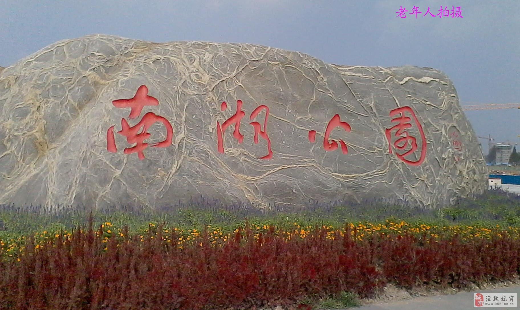 淮北南湖公园好美,大家来看看!