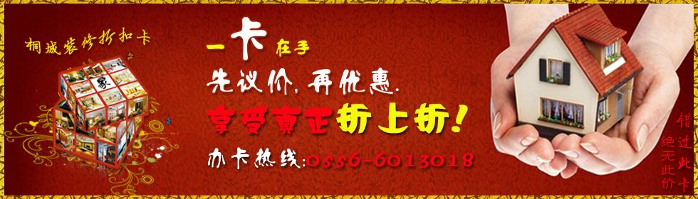 桐城澳门娱乐场官方网址折扣卡,先砍价再打折,享受真正的折上折!