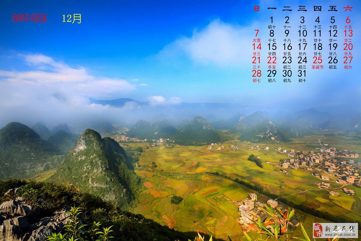 【[2014桌面日历】图片