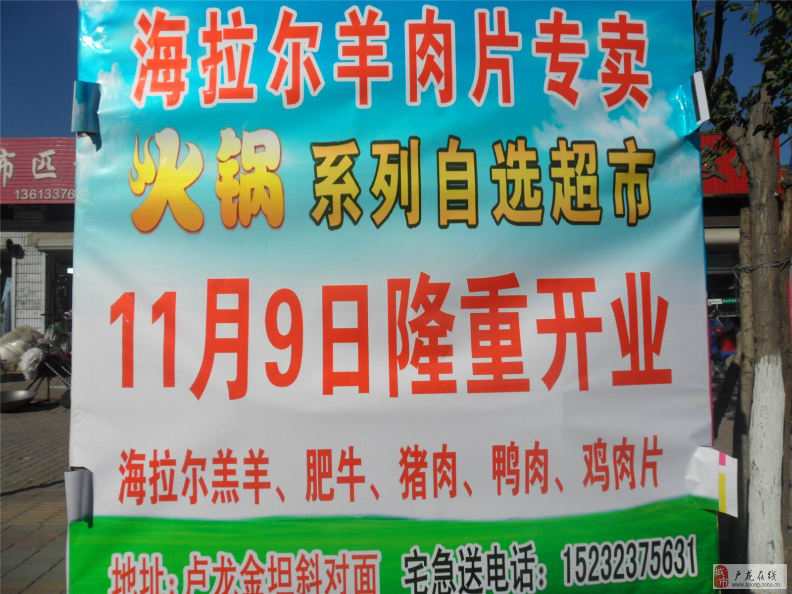 海拉尔羊肉片专卖,火锅系列自选超市11月9日隆重开业