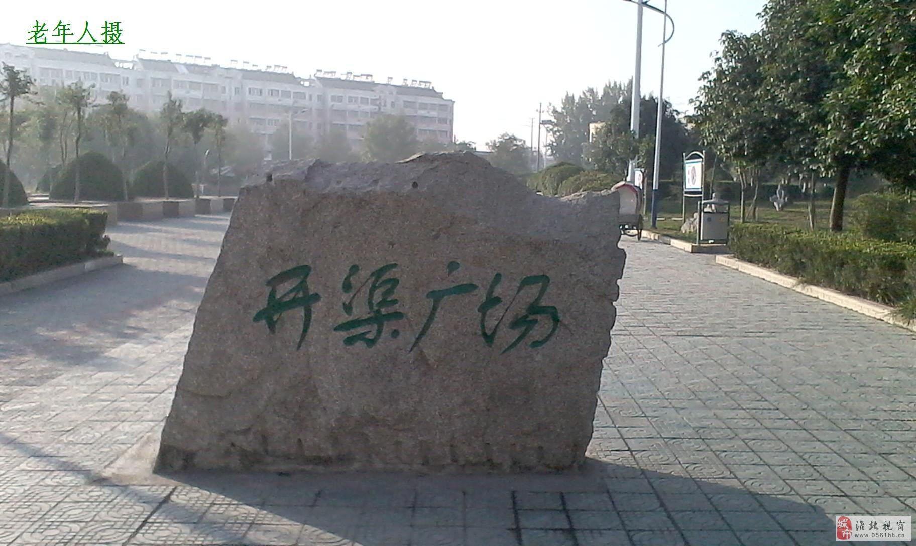 整洁的淮北开渠广场