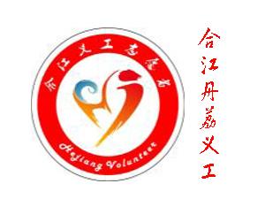 合江丹荔义工活动