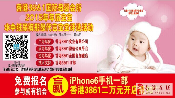 2015年香港3861年历宝宝水中纸尿裤形象代言宝宝评选活动.