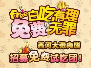 香河大张肉饼招募免费试吃团啦!