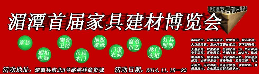 湄潭首届家居建材博览会