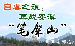 """【周末去哪儿?】自虐游:再战安溪""""笔架山"""",穿越无人区""""中尖"""