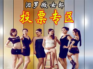 《汨罗微女郎》选拔赛第一季第四组投票