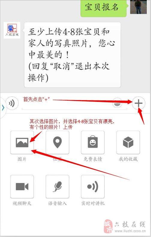 微信报名操作步骤及注意事项