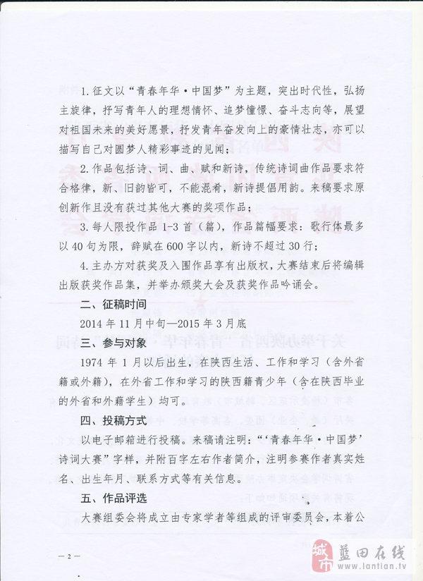 """""""青春年华·中国梦""""诗词征文大赛启事"""