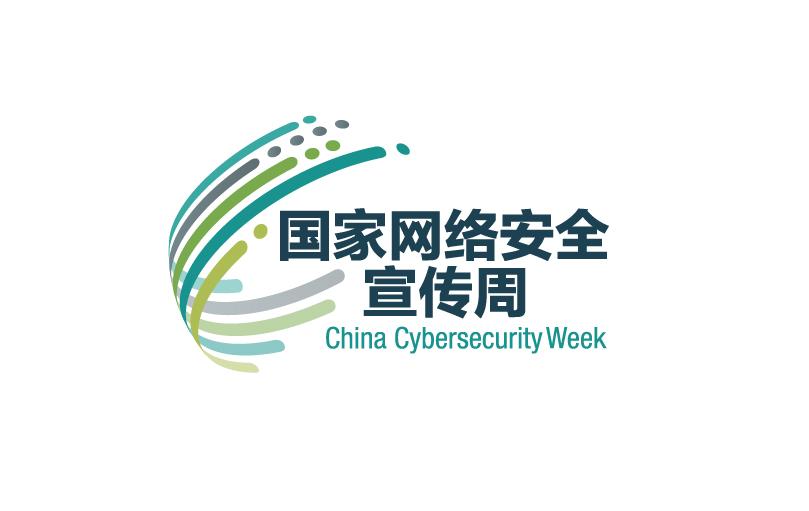 """首届铅山县 """"国家网络安全宣传周"""""""