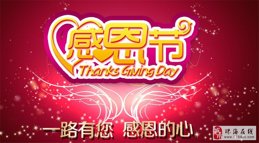 珠海国艺都会影城一路有您,感恩的心。27日当天购票可享受买一送一!