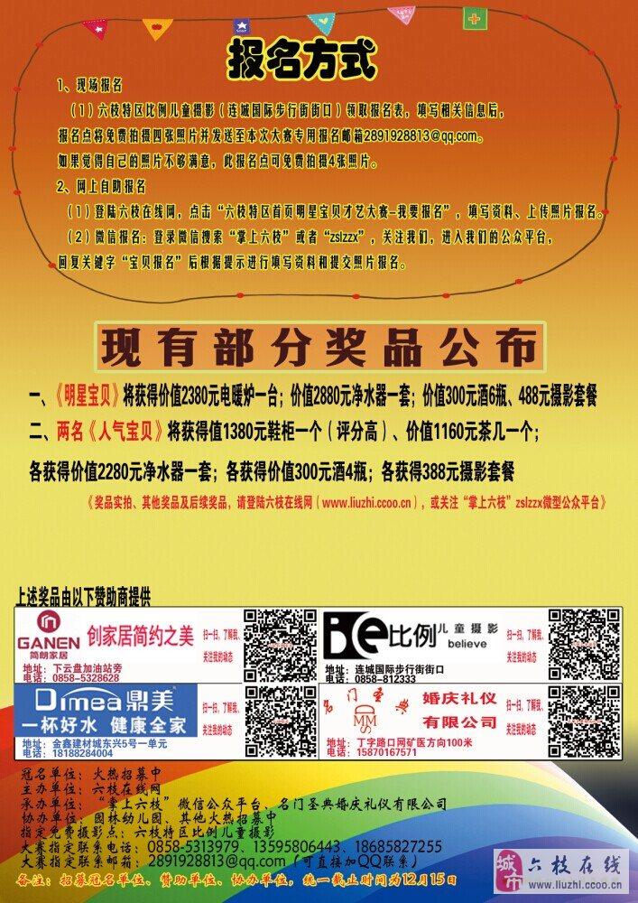 六枝特区首届明星宝贝才艺大赛已发放完毕的第二期宣传单