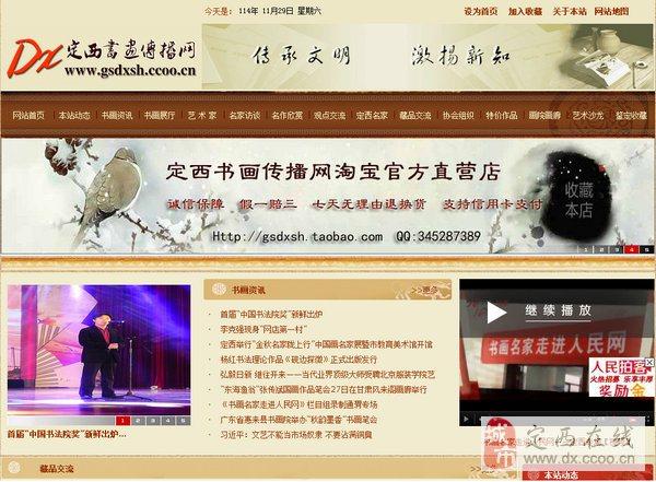 定西书画传播网――书画网络经典门户网站