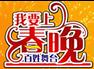 社区事务(2015网络春晚专区)