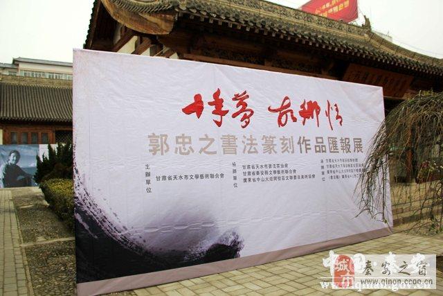 """秦安县举办""""十年梦・故乡情""""郭忠之书法展"""