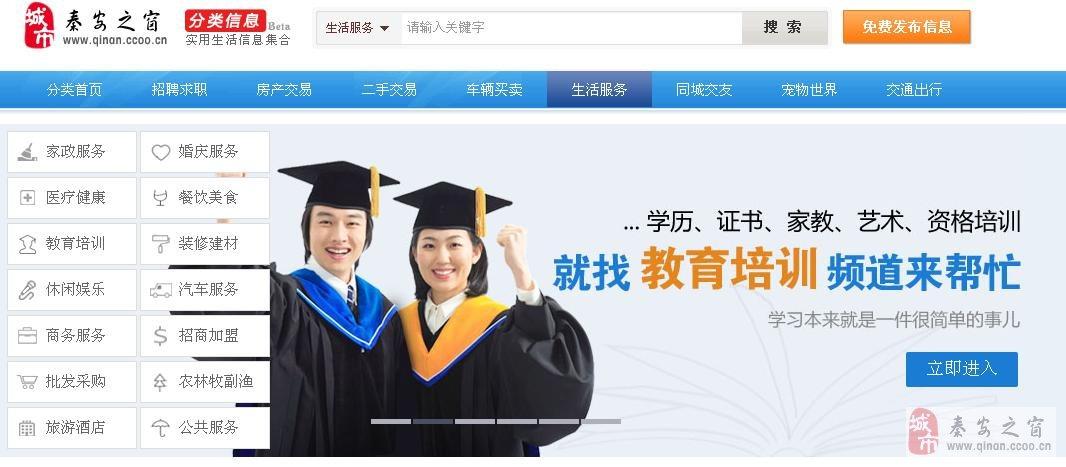 秦安分类信息生活服务产品Beta上线公告