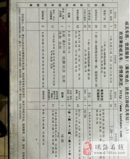 珠海拱北岐关汽车站时刻表