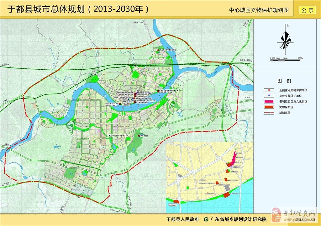 《于都县城市总体规划(2013~2030)》批前公示