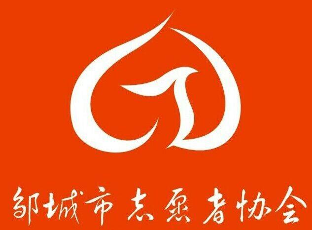 邹城市志愿者协会
