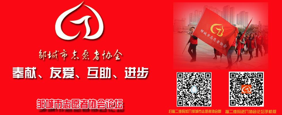 邹城市志愿者协会封面