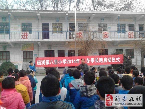 新安县磁涧镇八里小学冬季长跑活动启动仪式