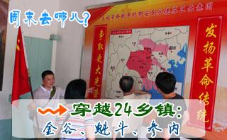 【周末去哪儿】穿越安溪24乡镇:金谷镇、魁斗镇、参内乡