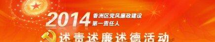 香洲区2014年党风廉政建设第一责任人口头述责述廉述德大会马上开始,拱