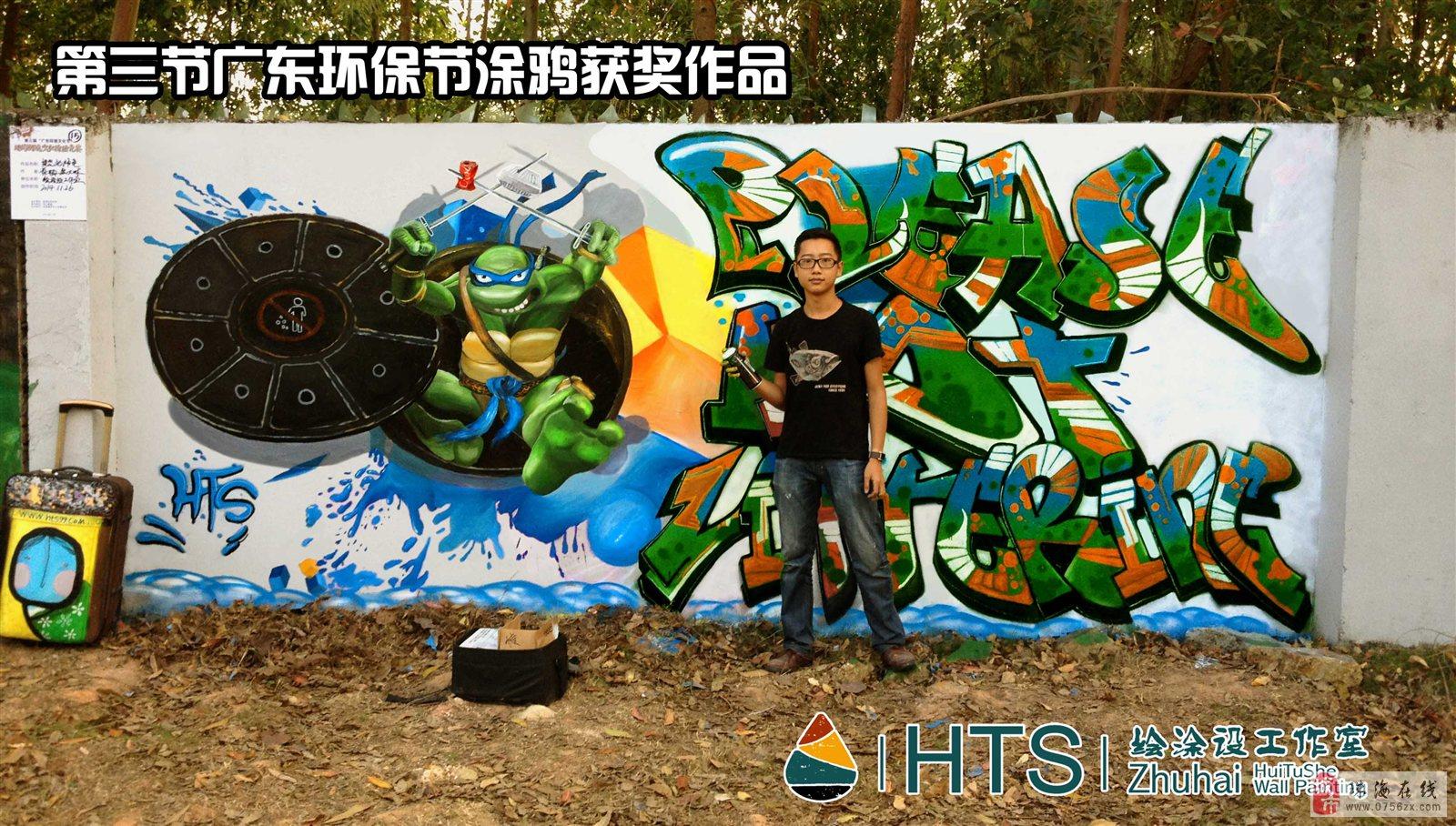 珠海涂鸦 珠海手绘墙 珠海壁画