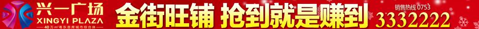 兴宁市兴一广场封面