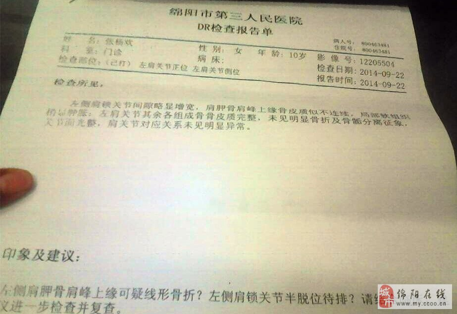 ?梓潼县黎雅小学老师殴打体罚10岁女生致患精