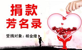 【募捐活动】安溪90后妈妈肿瘤屡复发 社会各界点滴爱心汇聚成
