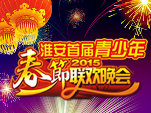 2015年青少年春节联欢晚会