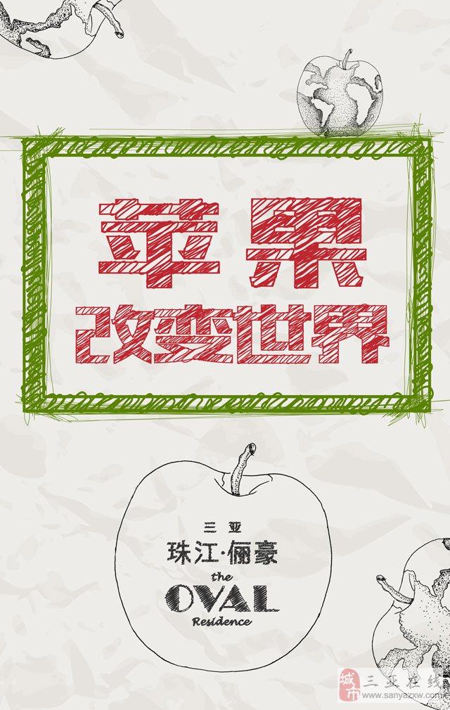 寻找第五个吃苹果的人