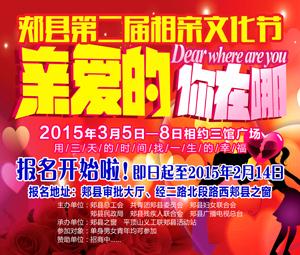 郏县第二届万人相亲文化节