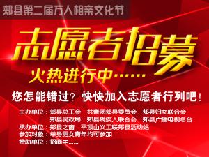 郏县第二届相亲文化节志愿者招募