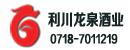 利川龙泉酒业有限责任公司