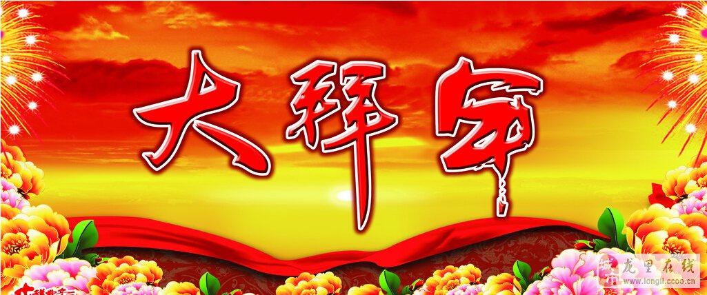 龙里在线2015春节 网络视频大拜年活动图片