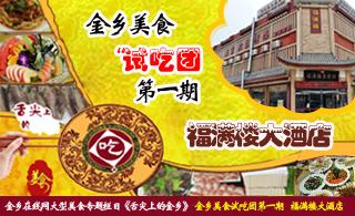 金乡美食探吃活动第1站—福满楼大酒店