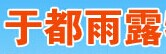 金沙平台雨露特殊儿童康复训练中心