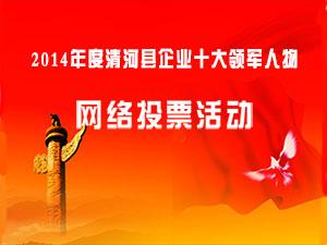 2014年度清河企业十大领军人物评选投票
