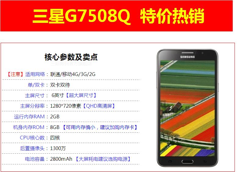 三星 sm-g7508q 移动联通双4G手机
