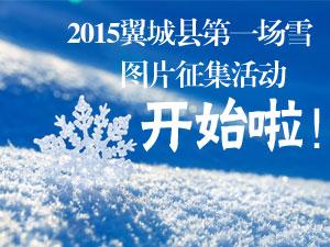 2015年翼城县第一场雪图片征集活动