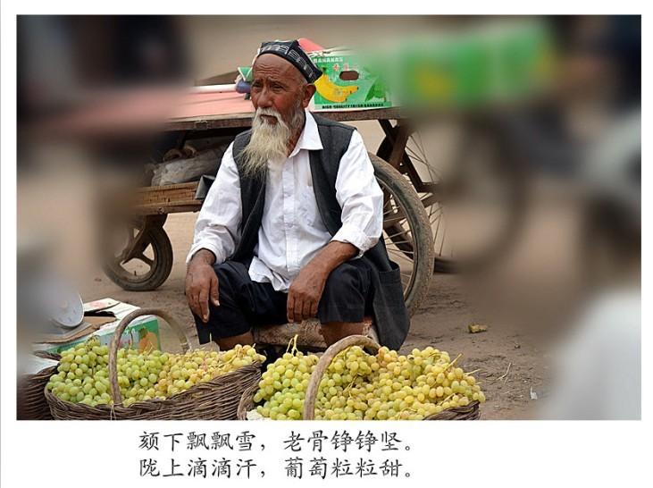 新疆白头发老头图片展示