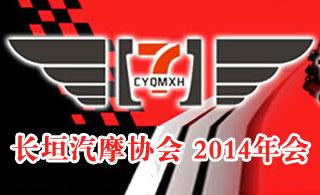 太阳集团娱乐网址汽车摩托车运动协会2014年会