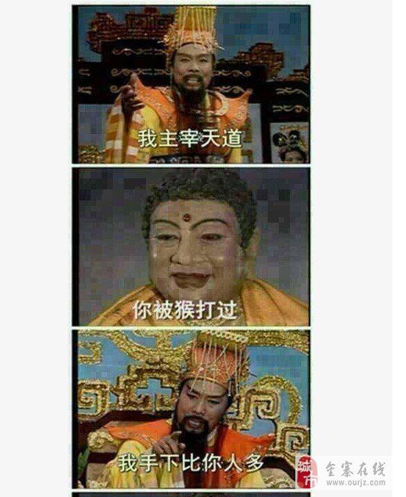 玉皇大帝与佛祖图片下载微信聊天表情图片的v佛祖,超级搞笑!如来图片